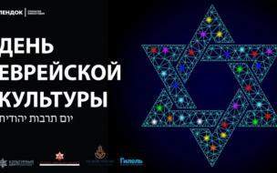 """""""ЛЕНДОК"""" организует День еврейской культуры"""