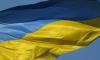 Украина празднует победу: соглашение об ассоциации с ЕС вступило в силу