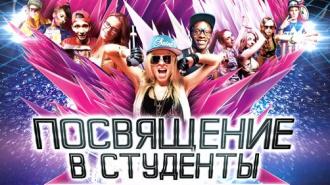 """Big University посвящение в студенты ЦКЗ """"Аврора"""""""