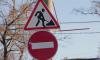 В Петербурге вводят новые ограничения на дорогах