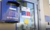 Почтовым отделениям в Петербурге урежут часы работы