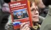 Власти США разочарованы отказом Минюста в регистрации Партии народной свободы