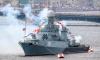 В интернете за 500 рублей продают билеты на Парад ВМФ