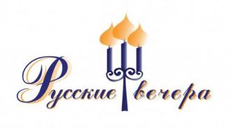 Четвертый концерт петербургского цикла программ первого молодежного музыкального фестиваля «Русские вечера»