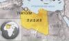 Боевики атаковали посольство России в Ливии