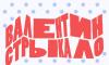 Валентин Стрыкало - праздничный концерт 8 марта