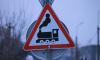 За год в Ленобласти на переездах ОЖД произошло около трети ДТП