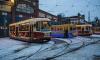 """На дороги Петербурга выйдут """"волшебные трамваи"""",украшенные к Новому году"""