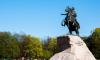 Деятели Петербурга возложили цветы к памятнику Петру I