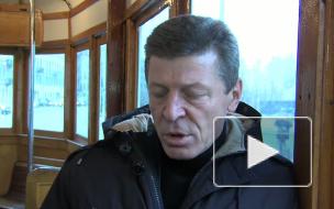 """Дмитрий Козак поставил Петербургу """"4"""" за подготовку к зиме"""