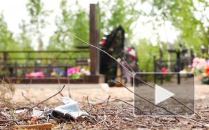 Тихий вандализм: выборжцы превращают местные кладбища в свалки