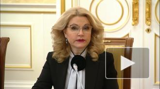 Голикова рассказала, зачем сдавать ПЦР-тест привитым от COVID-19