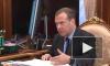 Медведев потребовал от губернаторов регионов прекратить манипуляции со статистикой