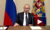 Путин поручил утвердить каникулы по потребительским и ипотечным кредитам
