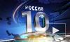 """""""Россия 10"""": голосование обернулось грандиозным скандалом с Кадыровым"""