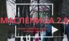 Петербуржцы разгневаны Масленицей в парке 300-летия