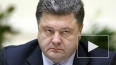 Новости Новороссии: в ДНР возбудили дело против Порошенко, ...