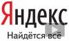 """Юристы компании """"Яндекс"""" обжалуют решение хабаровского суда"""