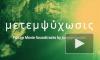 На Youtube выложили посмертный клип Децла