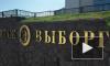 """В """"Эрмитаж-Выборг"""" приехали директора лучших музеев мира"""