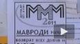 Сергей Мавроди come back: великий комбинатор возвращает ...