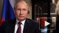 Путин поддержал внесение в Конституцию запрета на ...