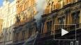 В центре Петербурга на Пушкинской бушует страшный пожар
