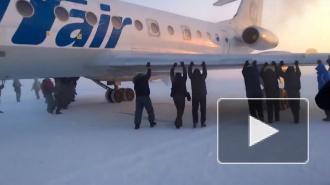 Пассажирам пришлось толкать самолет в сибирском аэропорту