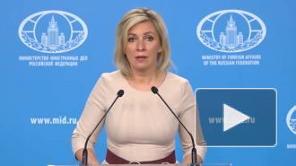 МИД России вызвал посла США