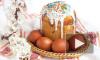 Сегодня православные всего мира празднуют Пасху, как поздравить с пасхой, пасхальные поздравления в прозе, в стихах, смс с пасхой