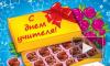 День учителя в 2014 году: россияне интересуются, какого числа будет праздник, и готовят поздравления