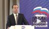 """Медведев потребовал прекратить самовыдвижение кандидатов """"Единой России"""""""