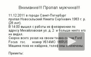 СК: Скрипач из оркестра Темирканова может быть убит