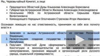 Астраханская область заявила о выходе из состава РФ. МВД ищет хакеров, сыгравших злую шутку над регионом