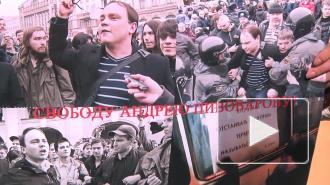 Выходи по  одному! Соратники оппозиционера  Андрея Пивоварова вышли на  одиночные  пикеты.