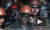 Новости Украины: Киев готов покупать уголь у мятежного Донбасса