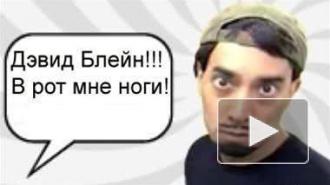 """Гений видеомонтажа"" взорвал интернет, напомнив про ""уличного мага"""