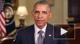Барак Обама снялся в юмористическом ролике в поддержку ...
