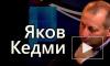 Яков Кедми делится впечатлениями от поездки в Россию. 2016.03.31