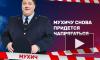 """""""Полицейский с Рублевки"""" 3 сезон 5 серия: Мухича ждут приключения"""