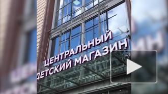 В Москве опечатали Центральный детский магазин на Лубянке