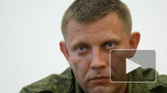 Новости Новороссии: наживающихся на крови и бедствиях будем расстреливать – Захарченко