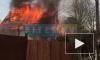 В садоводстве Шлиссербуржец днем горел частный дом