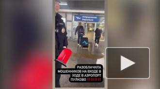 Дана Борисова рассказала, как помогла поймать потенциальных мошенников в Пулково