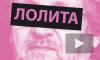 Возня вокруг «Лолиты»: Минкульт и странное видео с избиением