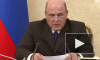Мишустин назвал способы увеличить темпы роста ВВП России