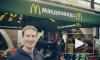 Перед встречей с Медведевым Цукерберг перекусил в Макдоналдсе