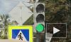 """В День светофора чиновники рассказали, где в Петербурге можно поймать """"зеленую волну"""""""