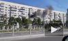 На Оборонной горит квартира: едкий дым затягивает петербургское небо