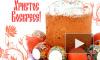 СМС-поздравления с Пасхой 2015: красивые, прикольные, короткие сообщения для друзей и родных